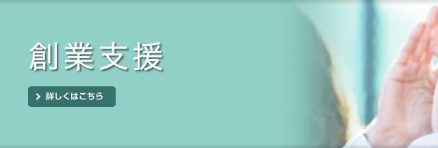 日本政策金融公庫を利用する