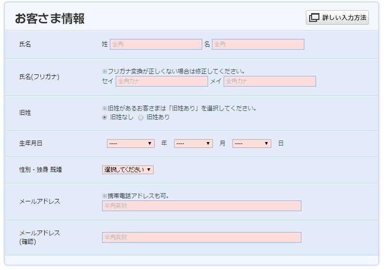 (1)アコムのWEBサイトから申し込み