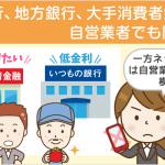 【所得100万円~】自営業者のためのカードローン審査情報と申込み先の選び方【鬼門あり】