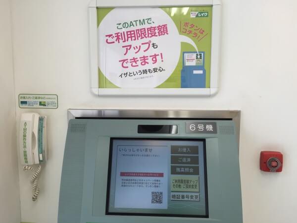 新生銀行レイクの限度額は低い:増額申請は?総量規制は?