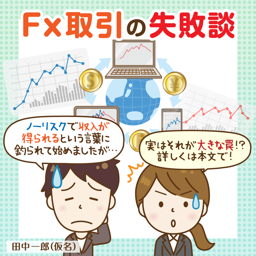 Fxで借金!Fx取引に失敗して大損した結果【体験談】