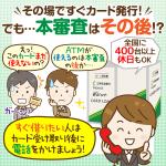 【SMBCモビット】三井住友銀行「ローン契約機」での申し込み方法・営業時間は?