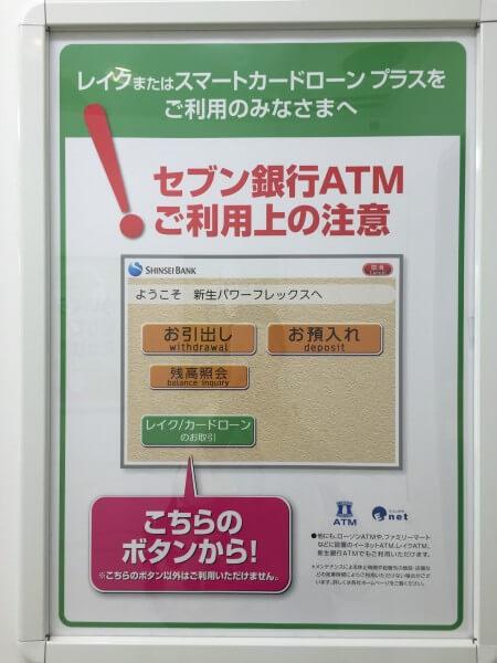 セブン銀行を利用している場合は、ボタンの場所に注意!