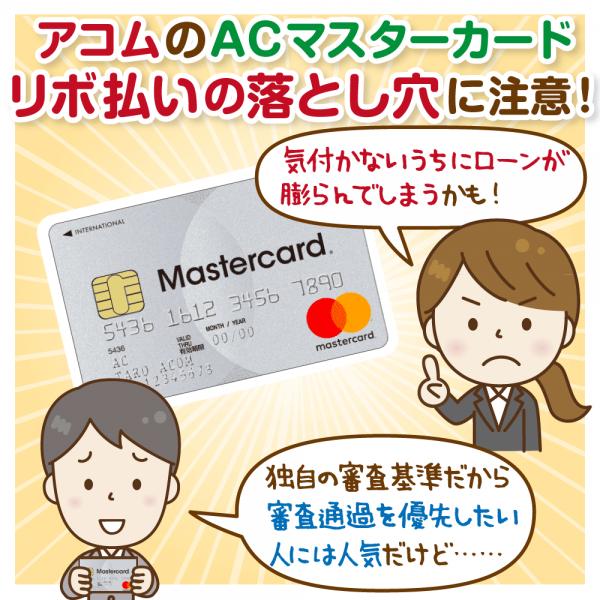 アコムACマスターカード:審査難易度と金利の評判は?