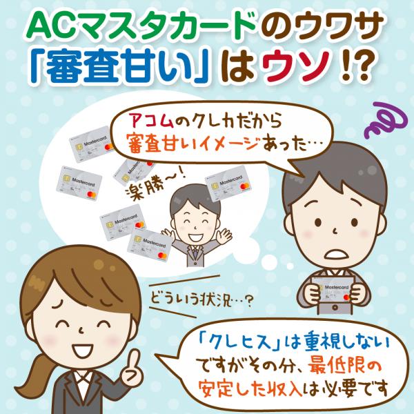 【ACマスターカード・審査傾向と在籍確認】通過目安は年収150万円~