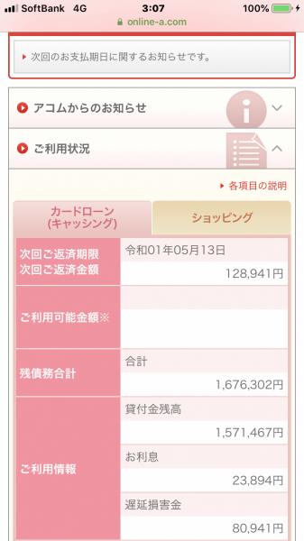 申込み・契約の事実を確認できる画像とアンケート回答