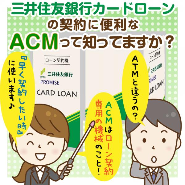 三井住友銀行カードローン契約機とATM:営業時間と設置場所