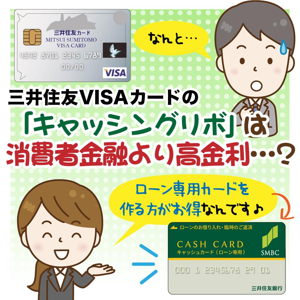 住友 ビザ カード 三井