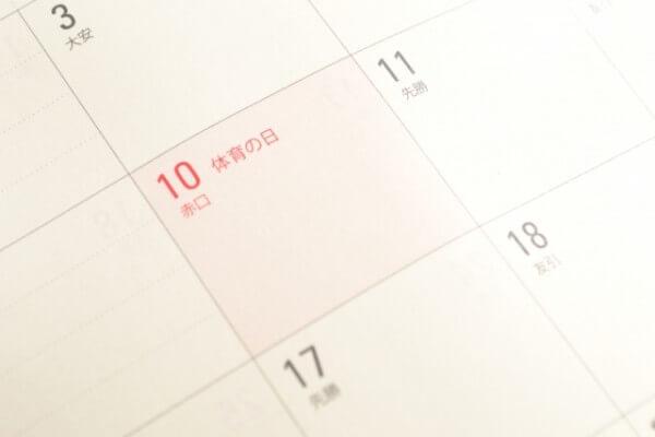定例返済日は毎月10日!