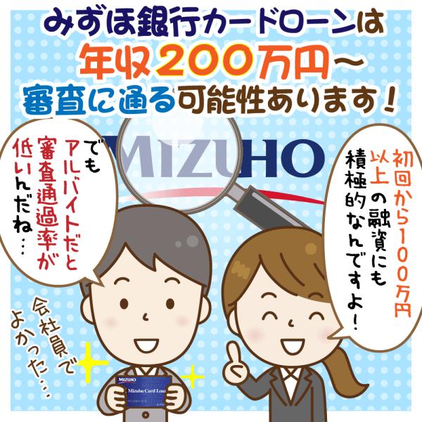 mizuho-judgment