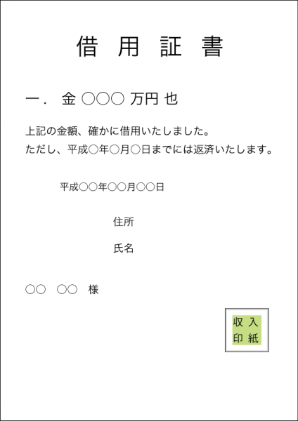 個人間での金銭消費貸借契約書 - 堀江行政 ...