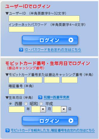 mobit-login_02