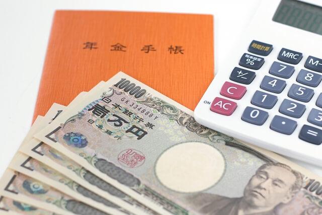年金担保融資:行政から借りる低金利ローン、その危険性は?