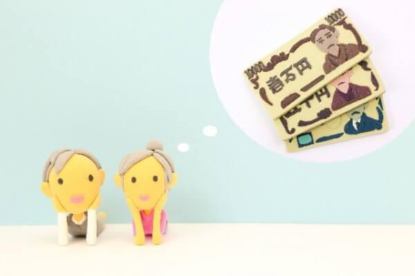 年金担保融資って何?年金を担保に低金利でお金を借りる方法
