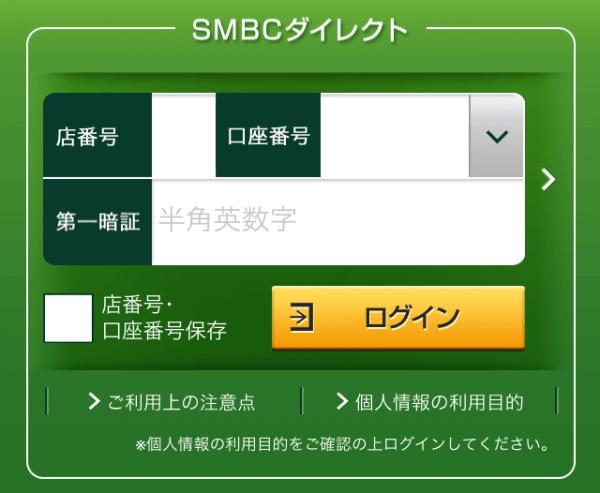 スマートフォンアプリ(三井住友銀行アプリ)をダウンロード-1