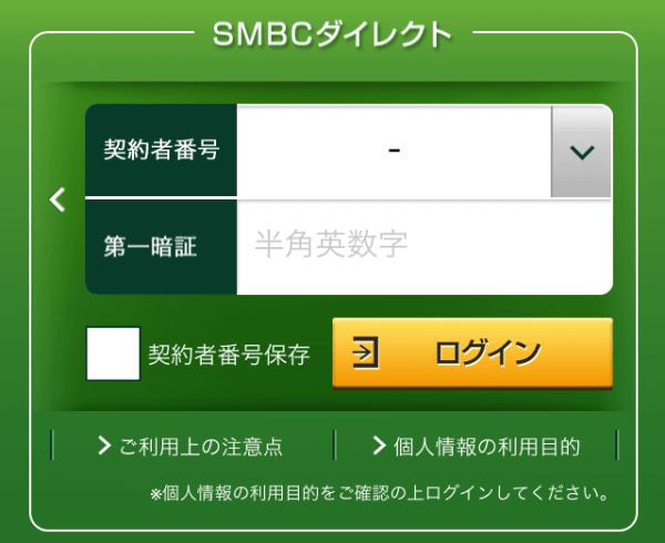 スマートフォンアプリ(三井住友銀行アプリ)をダウンロード-2
