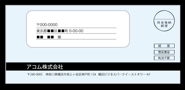 acom-letter