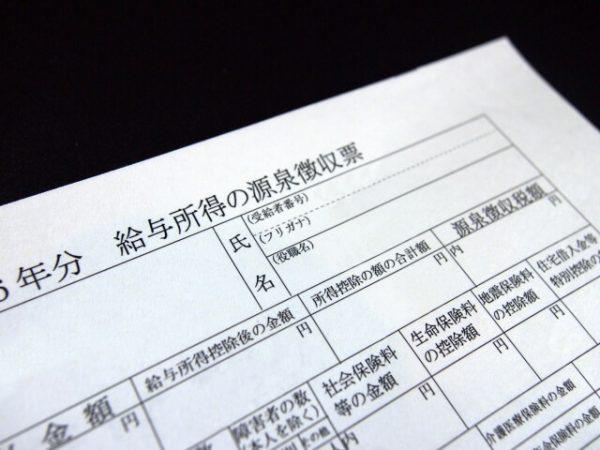 50万円超の限度額を希望するなら「収入証明書類」を用意しておこう