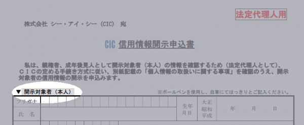 CICの申込み書の一部