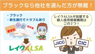 レイクALSAの審査ポイント:個人信用情報機関&官報・自社ブラック情報編