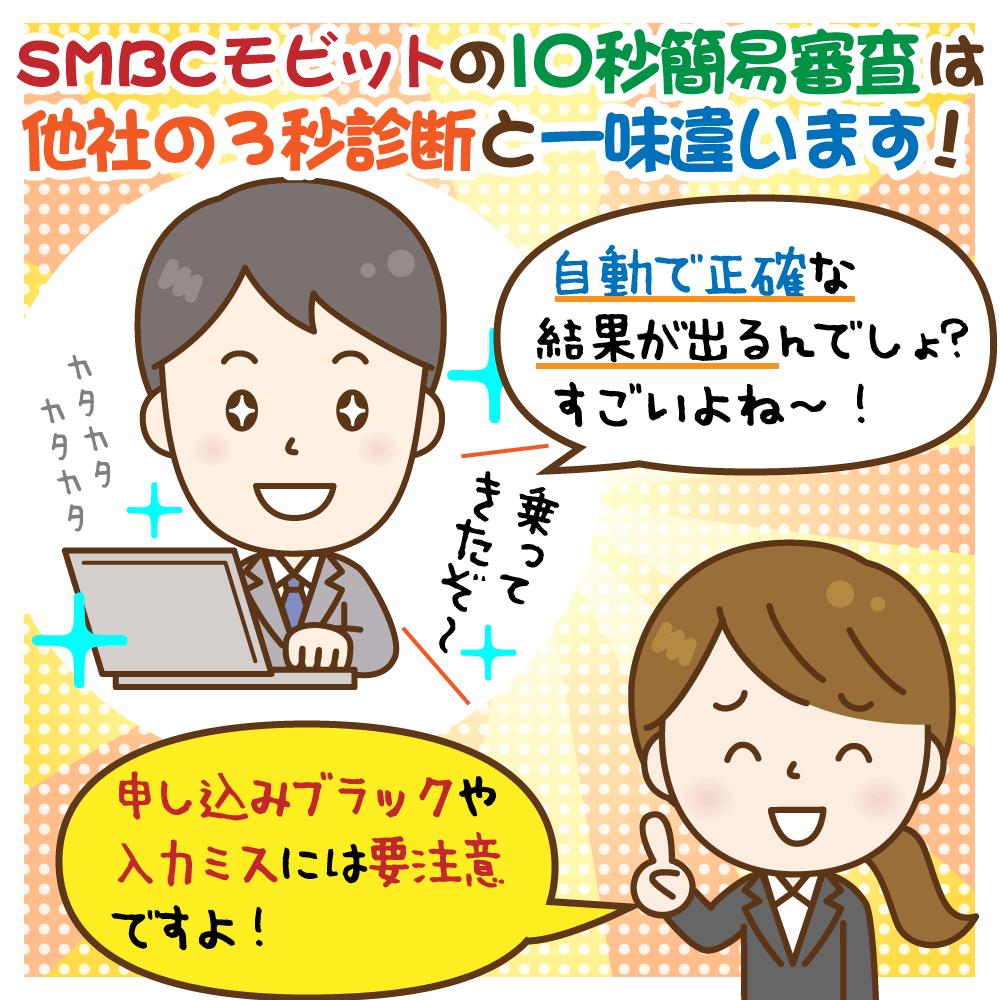 SMBCモビットの審査内容と個人信用情報の関係:本審査落ちの理由とは?