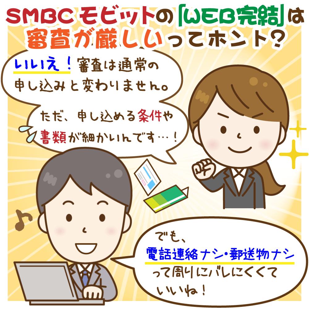 バレずに借りるならSMBCモビットのWEB完結!申込のコツ【徹底解説】