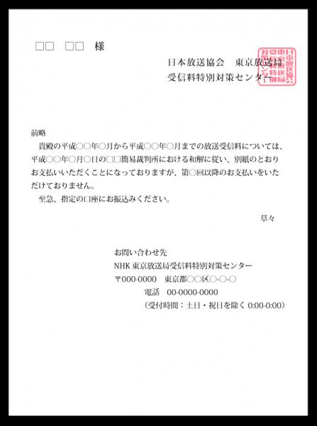 nhk-subscription_01