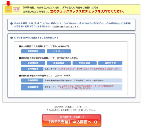 モビットWEB完結申し込み条件画面