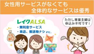 【旧レディースレイク】現在のレイクALSAに女性向けサービスは無いが…?