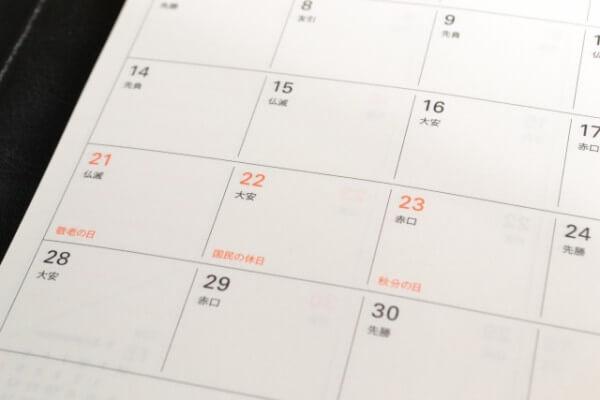 土日祝日でも、即日融資はできる?