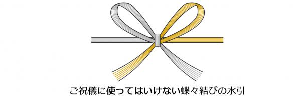ご祝儀袋は、結び切りのものを-2