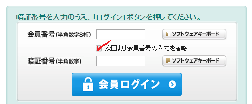 インターネットでのログイン情報を記録しておけば、ローンカードをいちいち出す必要なし!