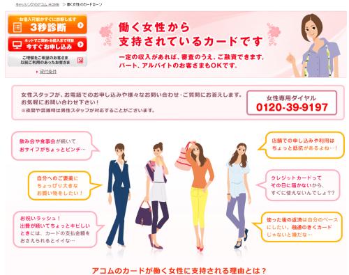 ladies-loan_01