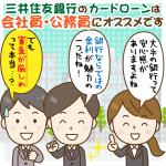 三井住友銀行のカードローン審査基準と在籍確認:通過してるのはどんな人?