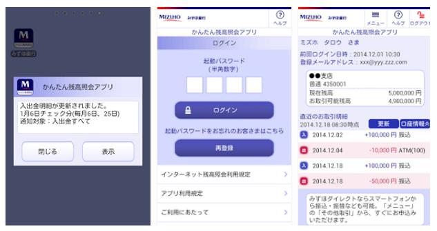 mizuho-balance_04