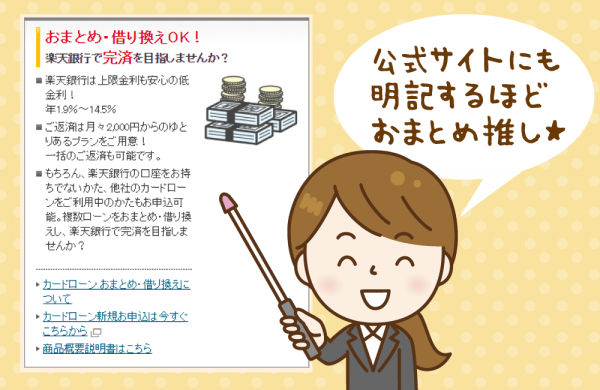 銀行系カードローンの中でも楽天銀行はおまとめローンに積極的!