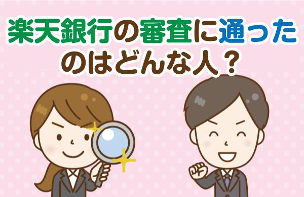 【審査体験談からチェック】楽天銀行スーパーローンの審査基準