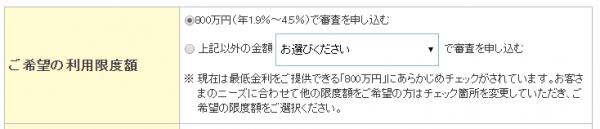 希望額は審査に影響しないので安心(楽天銀行では800万円を推奨)