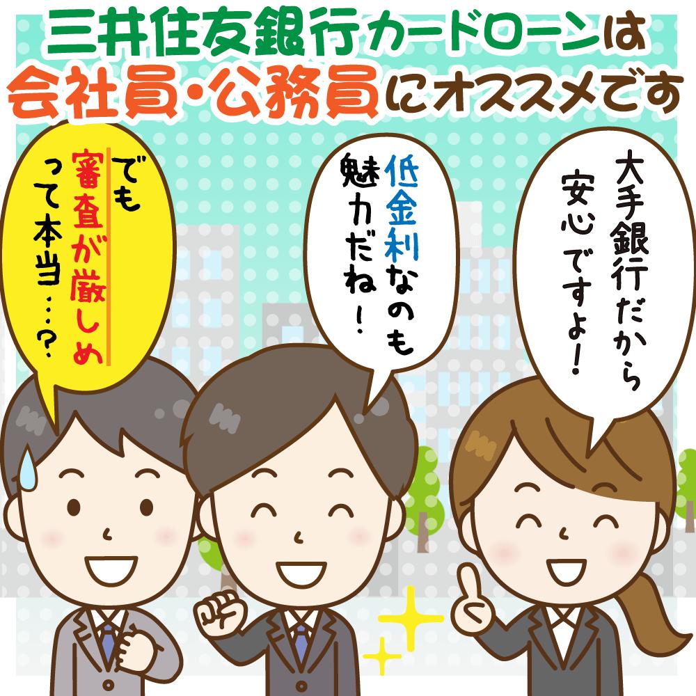 三井住友銀行カードローンの審査基準と在籍確認:通過してるのはどんな人?