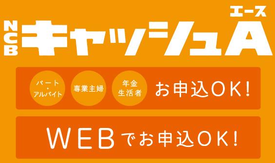 西日本シティ銀行「キャッシュエース」ってどんなローン?