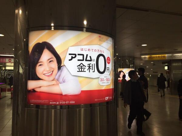 アコムの30日間金利0円サービスってホント? リスクはないの?