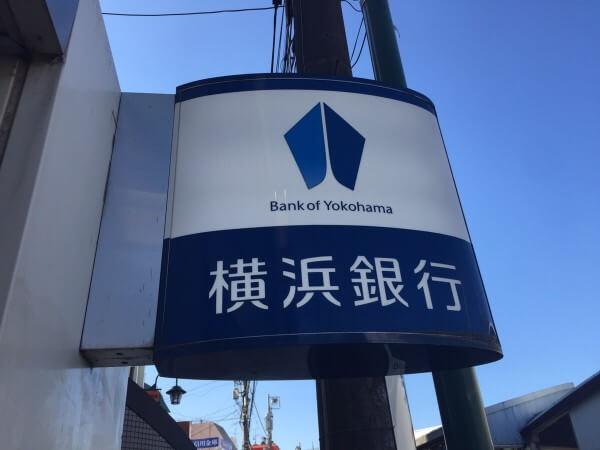 横浜銀行カードローンで増額:限度額100万円超で金利もダウン