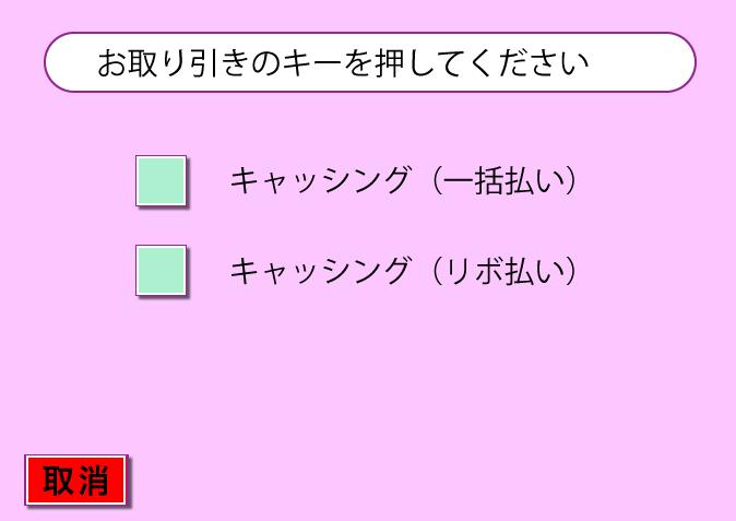 aeoncard-cashing_06