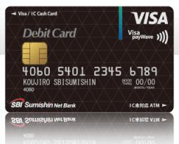 金利の低さで選ぶなら住信SBIネット銀行「プレミアムコース」がオススメ!