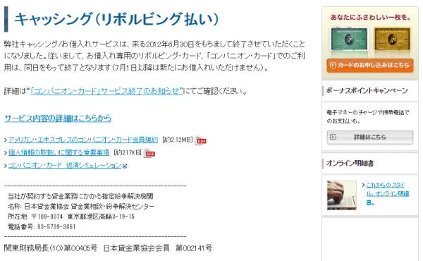 アメックスカードのキャッシングサービスは2012年6月30日に終了済み
