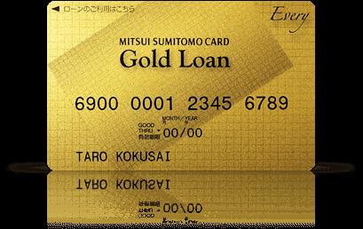 ブランドで選ぶなら「三井住友カードゴールドローン」!安心の低金利ゴールドカード