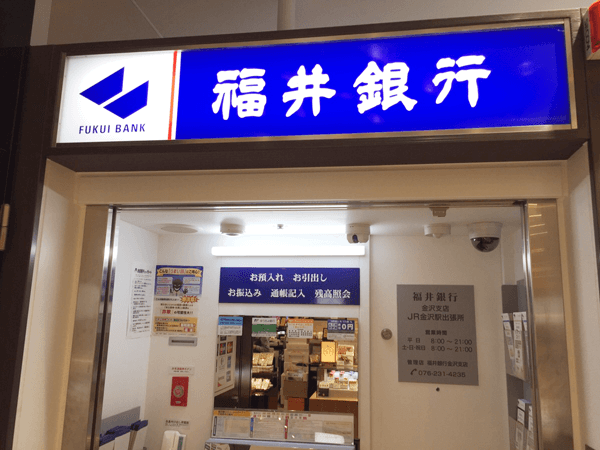 福井銀行カードローンは口座開設不要!即日審査&即日融資にもバッチリ対応