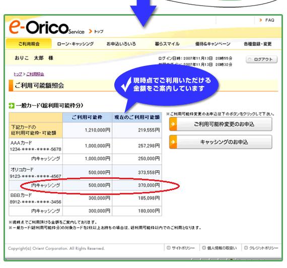 ★「e-オリコ」を使った限度額の確認方法