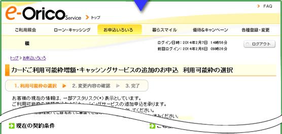 ★e-オリコを使った増枠審査の申請方法-2