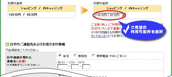 ★e-オリコを使った増枠審査の申請方法-3